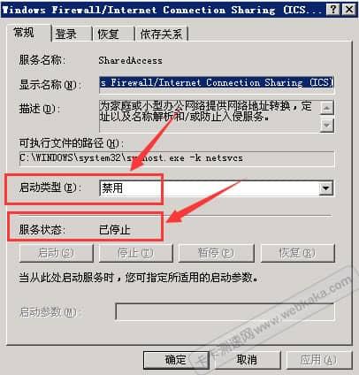Windows服务器搭建VPN教程