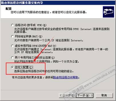 Windows服务器搭建VPN教程 教程 第3张