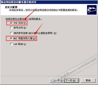 Windows服务器搭建VPN教程 教程 第4张