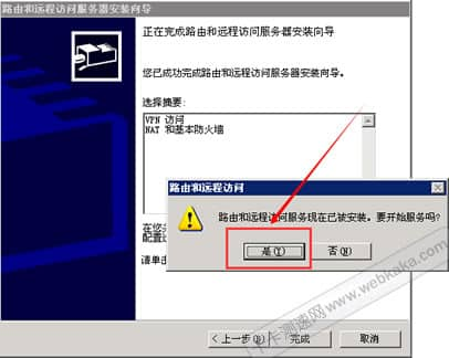 Windows服务器搭建VPN教程 教程 第5张