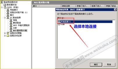 Windows服务器搭建VPN教程 教程 第9张