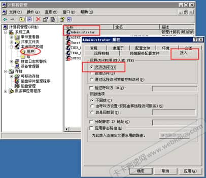Windows服务器搭建VPN教程 教程 第11张
