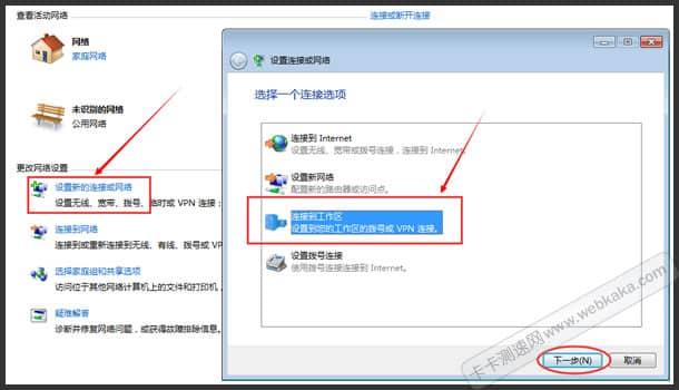 Windows服务器搭建VPN教程 教程 第12张