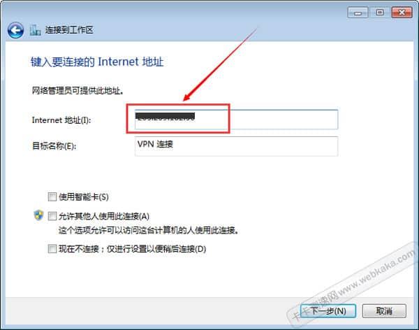 Windows服务器搭建VPN教程 教程 第13张