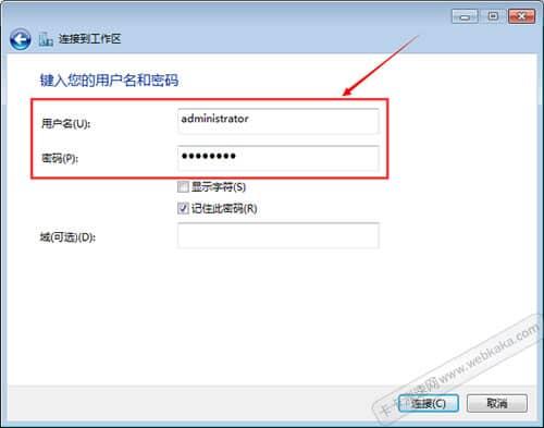 Windows服务器搭建VPN教程 教程 第14张