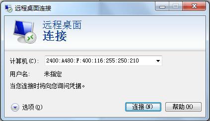 win2003系统配置ipv6教程 教程 第8张