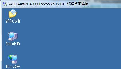 win2003系统配置ipv6教程 教程 第10张