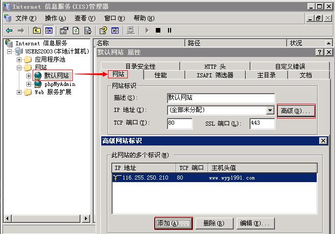 win2003系统配置ipv6教程 教程 第11张