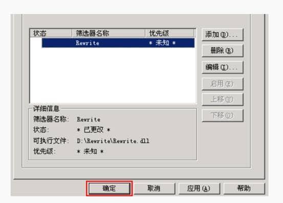 iis6.0如何加载伪静态 教程 第5张