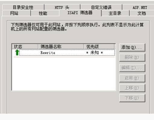 iis6.0如何加载伪静态 教程 第6张