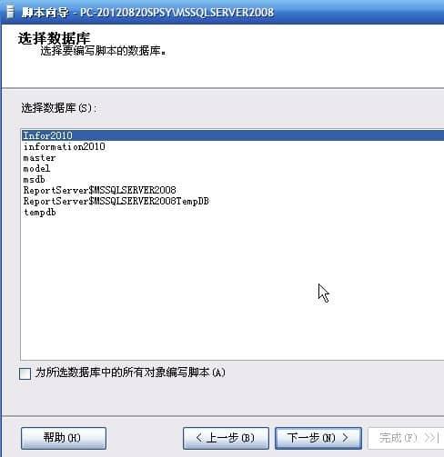 利用sql server management studio导出sql格式文件 教程 第3张