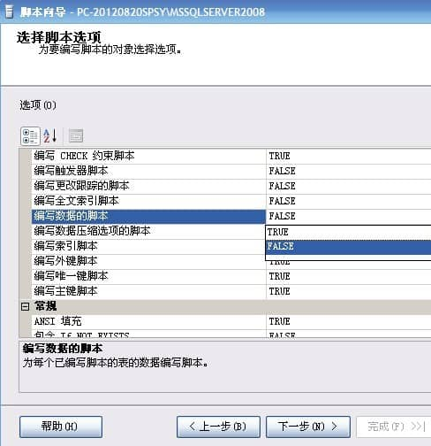 利用sql server management studio导出sql格式文件 教程 第4张