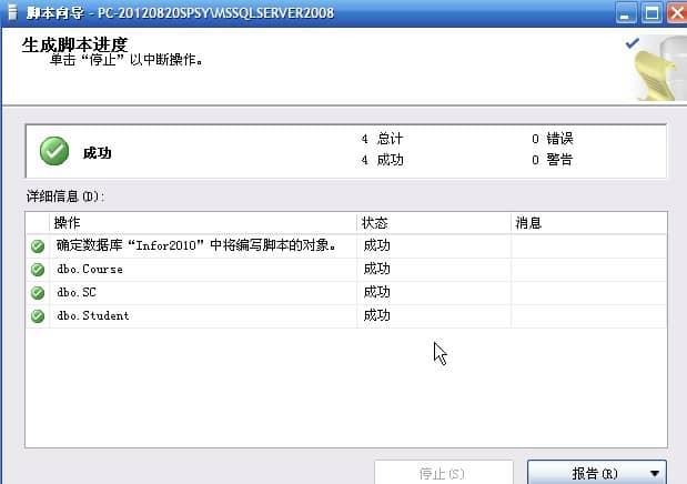 利用sql server management studio导出sql格式文件 教程 第9张