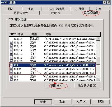 windows主机中404错误页面的设置 教程 第2张