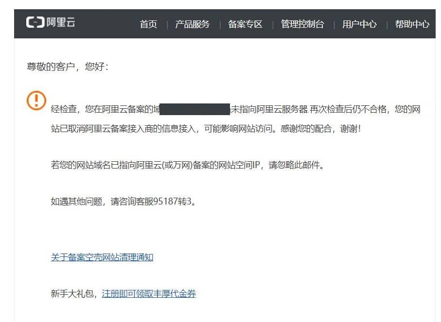 icpal.JPG 网站因使用百度云加速被取消备案 随笔