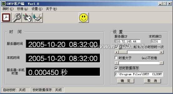 VPS时钟偏差的成因及解决办法