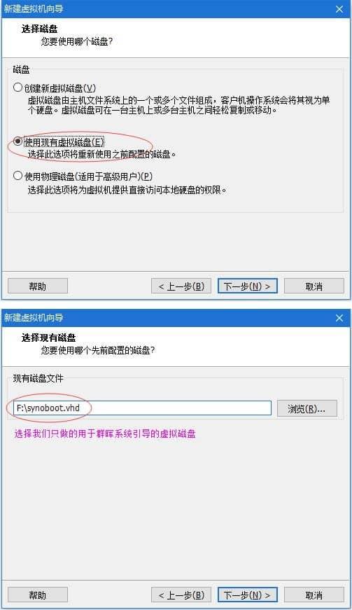 VMWare虚拟机安装黑群晖 (DSM6.1) 教程 第13张