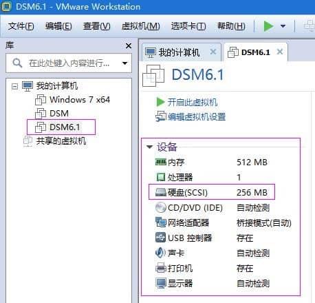 VMWare虚拟机安装黑群晖 (DSM6.1) 教程 第15张