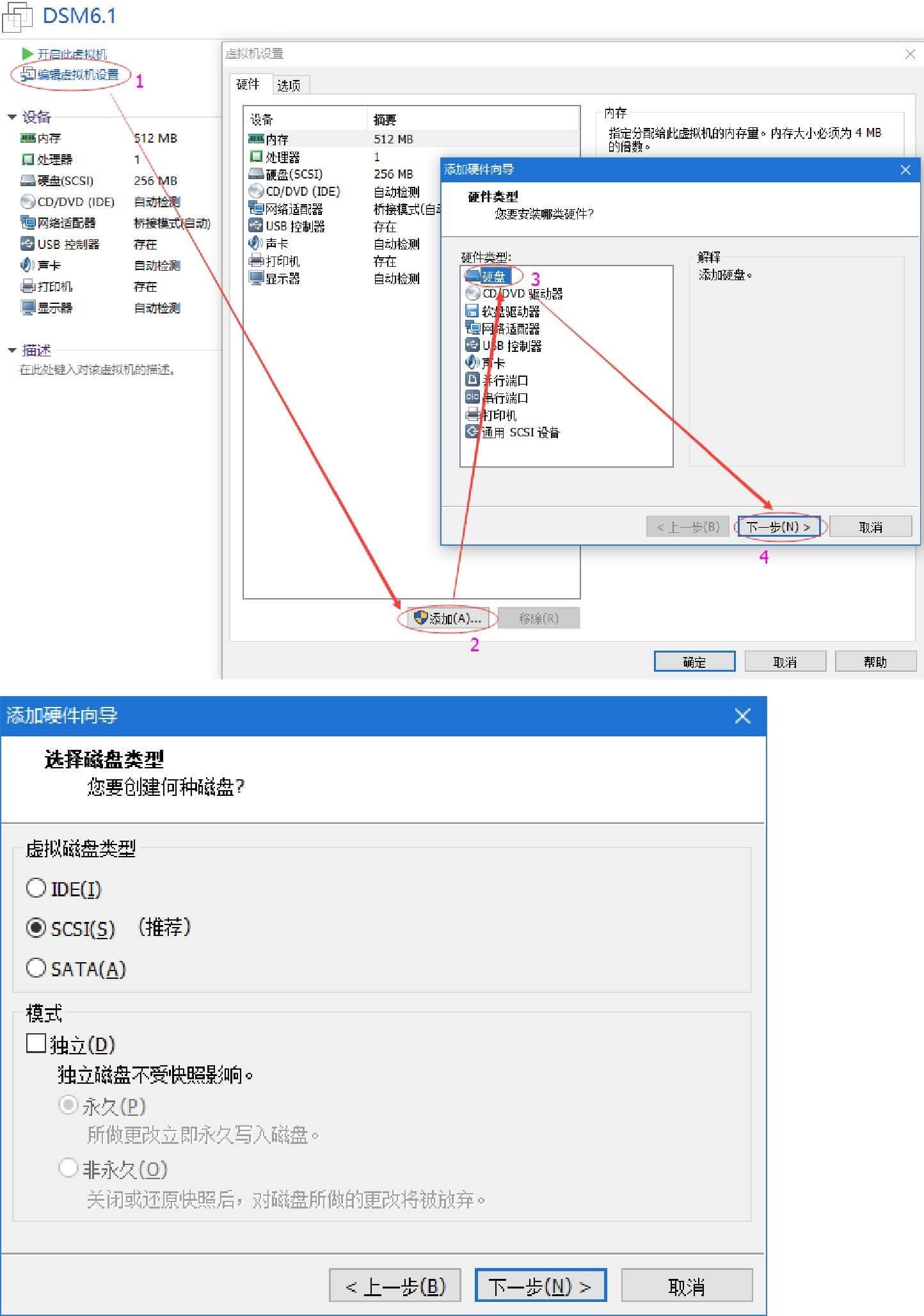 VMWare虚拟机安装黑群晖 (DSM6.1) 教程 第16张