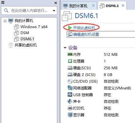 VMWare虚拟机安装黑群晖 (DSM6.1) 教程 第22张