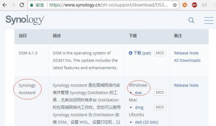 VMWare虚拟机安装黑群晖 (DSM6.1) 教程 第25张