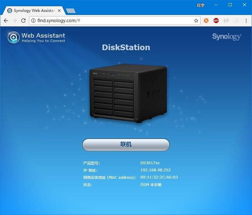 VMWare虚拟机安装黑群晖 (DSM6.1) 教程 第26张