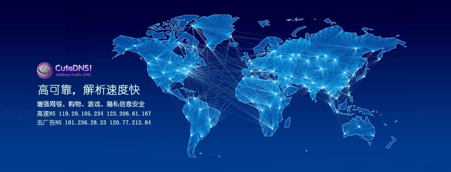 净网DNS,屏蔽网页广告