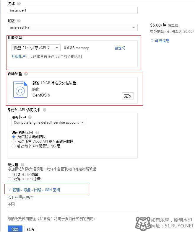 谷歌云(GCE)送300美元 免费申请教程 教程 第5张