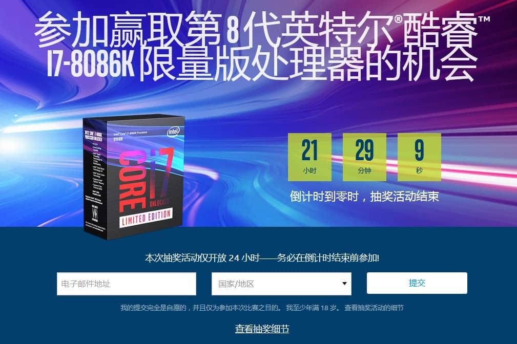 I7-8086K中奖CPU 快递详单 随笔 第10张