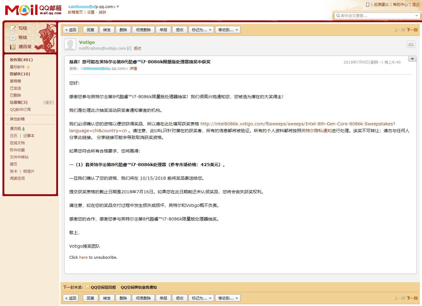 I7-8086K 收货 快递详单 随笔 第6张
