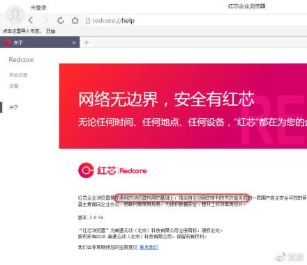 """自主创新?看看国产""""红芯浏览器"""" 随笔 第7张"""