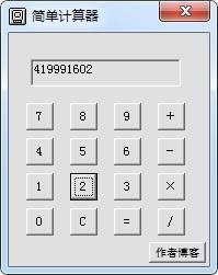 EasyCAL.jpg 简单计算器 作品