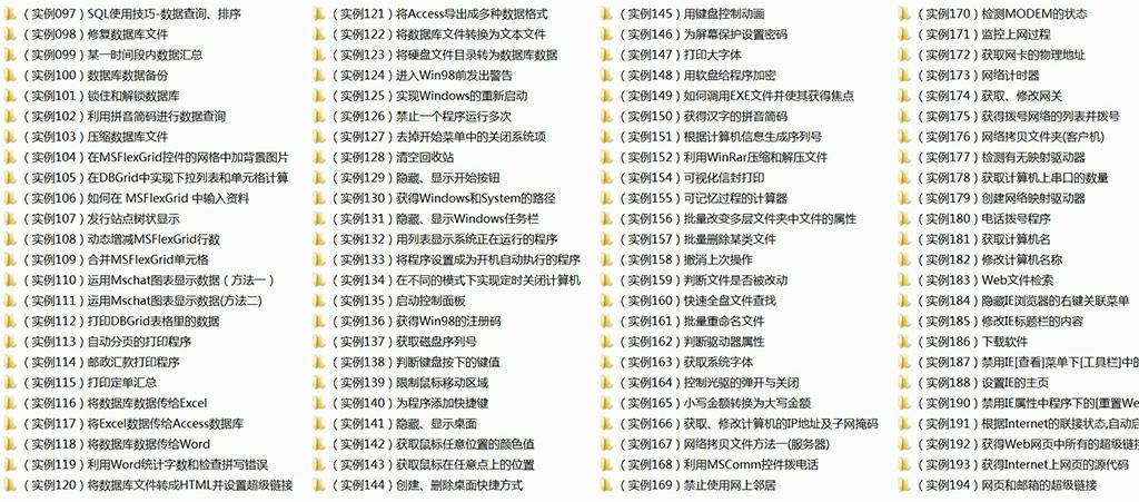 270套VB实例源码 推荐 第2张