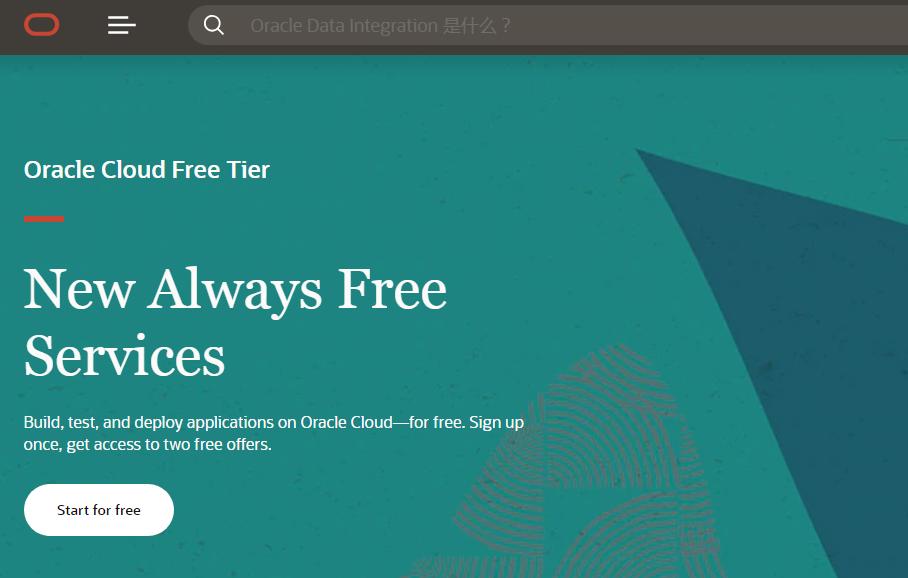 申请Oracle永久免费云主机