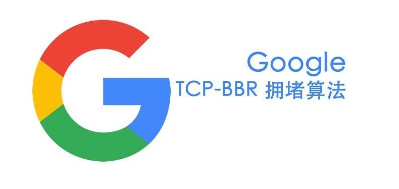 TCP BBR对网络丢包的改善