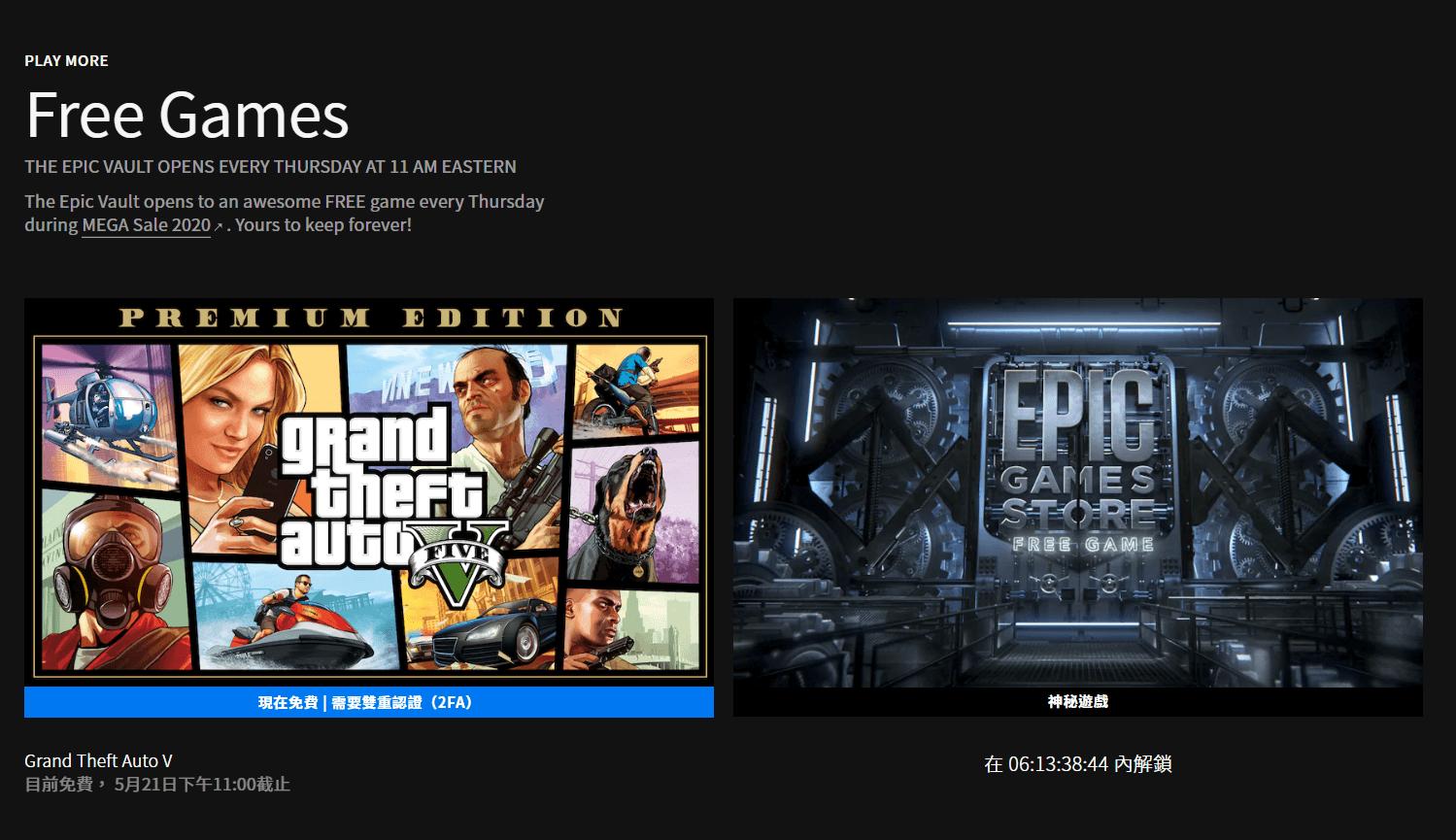 Epic商店限时免费领取GTA5